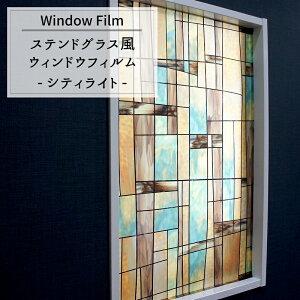 ウィンドウフィルムシール ステンドグラス 取り付け