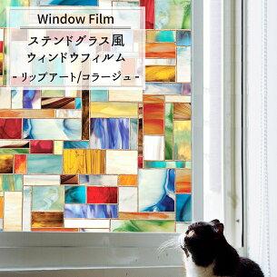 オフクーポン ウィンドウフィルムシール ステンドグラス 取り付け ステンドガラスシール