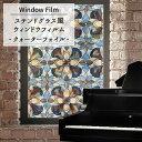 RoomClip商品情報 - 《即日出荷》ウィンドウフィルムシール 【WFS-P19】[クォーターフォイル]〈窓飾りシート/ステンドグラス風シート/取り付け簡単!紫外線カット/防カビ加工/ステンドグラスシート/ステンドガラスシール/窓 目隠し シート〉