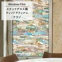 《即日出荷》ウィンドウフィルムシール 【WFS-P24】[テ...