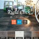 RoomClip商品情報 - 床材 フロアタイル 「リジッドクリック」 石目調 [1枚] 《即納可》[カラーズハッピータイル 接着剤不要 床暖対応 防音 床材 リノベーション リフォーム DIY 賃貸 K8F ]