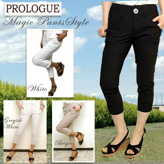 White restocked ♪ hyper beautiful legs high-tension pants cropped 5612SMM001 (0562MMP101P) 563MMP101P