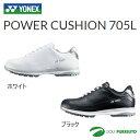 【即納!】ヨネックス パワークッション 705L ゴルフシューズ メンズ SHG-705L [YON...