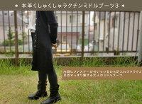 本革くしゅくしゅラクチンミドルブーツ3☆日本製【甲高・幅広・外反母趾さん必見!】【8245】