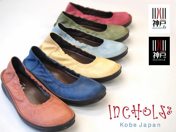 【INCHOLJE-インコルジェ-】【甲高・幅広さん必見!】ぽってりカワイイ本革ぽてかわバレエシューズ【8518】☆日本製☆※諸事情により再入荷状況が変わる事があります。 【送料無料】神戸の工場から直送・足に優しい靴 INCHOLJE -インコルジェ-