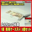 [3個セット] 1束専用ケース入り なんちゃって札束 1万円/100万円 [お盆玉/お年玉/お年玉袋