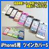 iPhone5/5S ツインカバー 全部で12色 iPhoneカバー 液晶保護シート一体両面カバー【iphone5/iphone5s/アイフォン/ケース/ツインカバー/液晶保護シート】