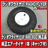 ラジオフライヤー 純正エアータイヤ 1本 (ワゴン #1800 #32 標準タイヤ) 補修用などに radio flyer 限定 部品販売