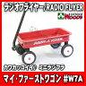 ラジオフライヤー #W7A マイファーストワゴン ミニラジオフライヤー radio flyer [モデルw7a #7 my 1st wagon ラジフラ ワゴン 雑貨 小物入れ インテリア 置物 おもちゃ]