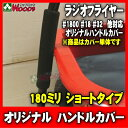 ショートサイズ オリジナルハンドルカバー ラジオフライヤー用/RADIO FLYER