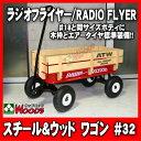 【送料無料】 ラジオフライヤー #32 スチール&ウッドATW/RADIO FLYER【ラジオフライヤー/radioflyer/32/ラジフラ/】