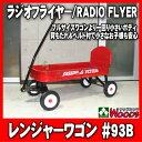 【送料無料】 ラジオフライヤー#93B レンジャーワゴン/RADIO FLYER Ranger Wagon SSspecial03mar13_appliance