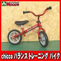 chiccoキッコバランストレーニングバイクバランスバイク自転車練習用