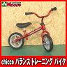バランスバイク chicco キッコ バランストレーニングバイク ランニングバイク 自転車練習用 補助輪外す前に!