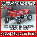 【送料無料】 ラジオフライヤー #1800 ワゴン ビックレッドクラシックATW/RADIO FLYER【ラジオフライヤー/radioflyer/1800/ラジフラ/ワゴン】 SSspecial03mar13_appliance