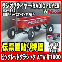 #1800  ATW/RADIO FLYER