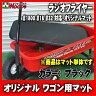 【ブラック/黒】 オリジナルマット ラジオフライヤー用/RADIO FLYERワゴンパッド