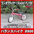 [送料込] ラジオフライヤー #800 バランスバイク Glide&Go Balance Bike RADIO FLYER 【ラジオフライヤー/ラジフラ/radio flyer/バランスバイク/balance bike】