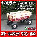 ラジオフライヤー #32 ワゴン スチール&ウッドATW 木枠付モデル RADIO FLYER [ラ