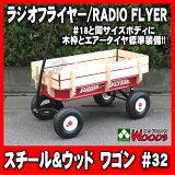 [送料込] ラジオフライヤー #32 スチール&ウッドATW 木枠付モデル RADIO FLYER【ラジオフライヤー/radioflyer/32/ラジフラ/】