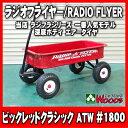 【送料無料】 ラジオフライヤー#1800 ワゴン ビックレッドクラシックATW/RADIO FLYER