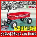 伝票直貼特価 【送料無料】 ラジオフライヤー#1800 ワゴン ビックレッドクラシックATW/RADIO FLYER