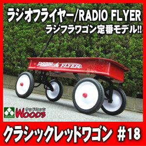 ラジオフライヤー クラシックレッドワゴン ハンドル