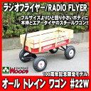 ラジオフライヤー 22w ワゴン オールトレインワゴン フルサイズ 32よりひと回り小さい 木枠&エアータイヤ付モデル RADIO FLYER ハンドルカバー グリスの特典付 radioflyer 22w ラジフラ エアータイヤ 93bと同じサイズのボディ