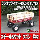 ラジオフライヤー 32 ワゴン スチール&ウッドATW 木枠付モデル RADIO FLYER 送料無料 ハンドルカバー グリスの特典付 ラジオフライヤー radioflyer 32 ラジフラ エアータイヤ 22Wより大きいフルサイズ