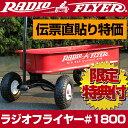 [伝票直貼] [送料無料] ラジオフライヤー #1800 radioflyer ワゴン ビックレッド