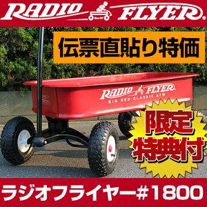 ラジオフライヤー radioflyer ビックレッドクラシック
