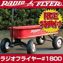 [送料無料] ラジオフライヤー #1800 radioflyer ワゴン ビックレッドクラシックAT