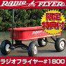 ラジオフライヤー #1800 radioflyer ワゴン ビックレッドクラシックATW radio flyer [モデル1800 big red classic atw ラジフラ ワゴン 新ロゴ アウトドア 海 プール バーベキュー bbq おもちゃ 乗物玩具]