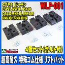リフトパット WLP-001 4個セット (ボルトワッシャー付) 超高耐久 特殊繊維入り ゴム受けパッド ゴムパッド リフトパッド スギヤス ビシャモン用 2柱リフト用ゴム 門型リフト用ゴム