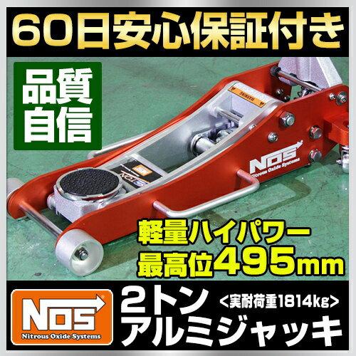 アルミジャッキ 2トン 2t NOS ガレージジャッキ 送料無料 低床 軽量 アルミ製 作…...:s-roll:10000463