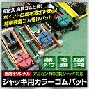 NEWタイプ [大] ジャッキ用 カラー ゴムパット ジャッキパッド (黒・赤・青・緑 選択) 高耐久 柔軟性ゴム 大型 溝有タイプ アルカン ARCAN NOS ジャッキ用 2t 2.5t 3t 3.25t ゴムパッド