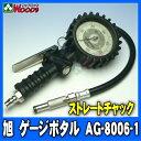 タイヤゲージ ゲージボタル AG-8006-1 ストレートチャック 旭産業 エアーゲージ 発光する大型メーター 空気圧 測定 タイヤ交換 プロ用 サーキット