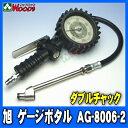 タイヤゲージ ゲージボタル AG-8006-2 ダブルチャック 旭産業 エアーゲージ 発光する大型メーター 空気圧 測定 タイヤ交換 プロ用 サーキット