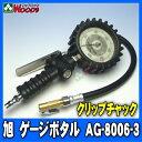 タイヤゲージ ゲージボタル AG-8006-3 クリップチャック 旭産業 エアーゲージ 発光する大型メーター 空気圧 測定 タイヤ交換 プロ用 サーキット