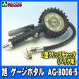 タイヤゲージ ゲージボタル AG-8006-5 バイク用L型クリップチャック 旭産業 エアーゲージ 発光する大型メーター 空気圧 測定 タイヤ交換 プロ用 サーキット