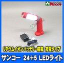 整備メンテナンス〜防災用としても活躍! リチウムイオンバッテリー搭載の充電式LEDライト ワークライト24+5 30発高出力LED搭載!