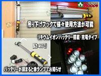 【送料込】充電式54+6LEDライトサンコーLEDLamp54+6作業灯ワークライト