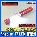 Snap-on スナップオン LED ライト ミニ作業灯(小サイズ) 17LEDライト 懐中電灯 ハイブリッドラ...