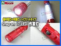 Snap-on���ʥåץ���LED�ߥ˺����(��������)17-LED�饤�ȥϥ��֥�åȥ饤��17ȯLED