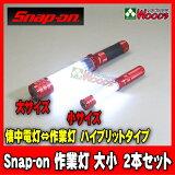 【限定セット】 大小-2本セット スナップオン LED ライト 作業灯 Snap-on ハイブリッドライト54LED 17LED ワークライト
