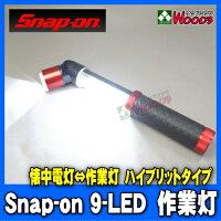 ���ʥåץ���LED�饤�ȥ��饤�ɼ�9LED�����Snap-on�ϥ��֥�åɥ饤�ȡڥ��ʥåץ���/snap-on/snapon/LED/9LED/�饤��/�����/�ϥ��֥�åɥ饤��/�ɺҥ��å���