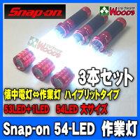 �ڣ��ܥ��å��ò���������Snap-onLED�����(��)���ʥåץ���53-LED�饤�ȥϥ��֥�åɥ饤��