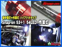 【3本セット特価】送料込Snap-onLED作業灯(大)スナップオン53-LEDライトハイブリッドライト