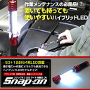 [10���Ԍ���] LED���C�g ��d�� Snap-on �X�i�b�v�I�� 54LED���C�g ��Ɠ� (