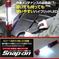 Snap-onLED�����(��)���ʥåץ���53-LED�饤�ȥϥ��֥�åɥ饤��